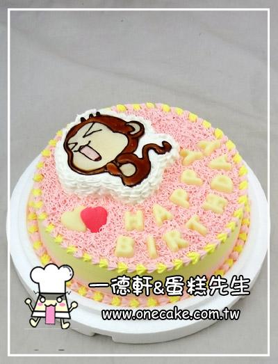 卡通半立体(镜面) 参考图片 小猴子9号蛋糕(如需写字加收150元)  蛋糕